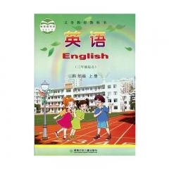 20秋英语四年级上册(限购一本)