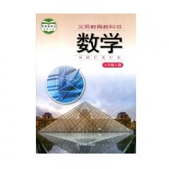 20秋数学八年级上册(限购一本)