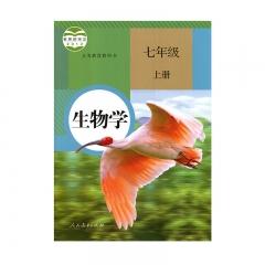 20秋生物学七年级上册(限购一本)