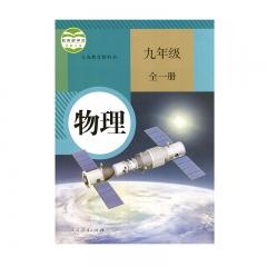20秋物理九年级(全一册)(限购一本)