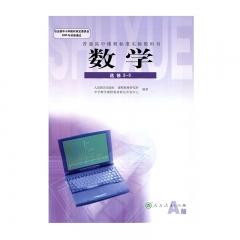 20秋数学·选修2-3A版(限购一本)