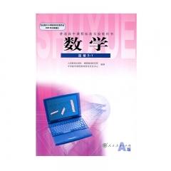 20秋数学选修2-1A版(限购一本)