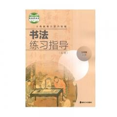 20秋书法练习指导(实验)三年级上册(限购一本)