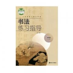 20秋书法练习指导(实验)五年级上册(限购一本)