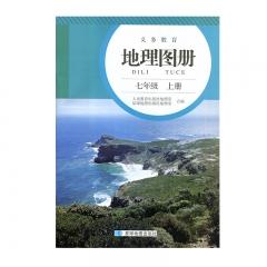 20球地理图册七年级上册(限购一本)