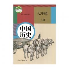 20秋中国历史七年级上册(限购一本)
