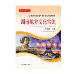20秋湖南地方文化常识八年级上册(限购一本)