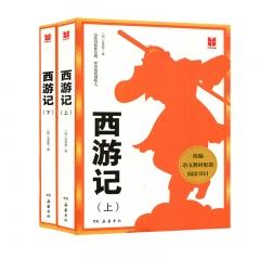 20秋西游记(上下册)(限购一本)