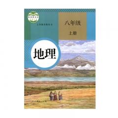 20秋地理八年级上册(限购一本)