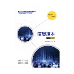 20秋信息技术六年级上册(限购一本)