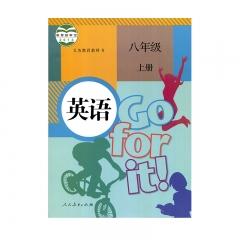 20秋英语八年级上册(限购一本)
