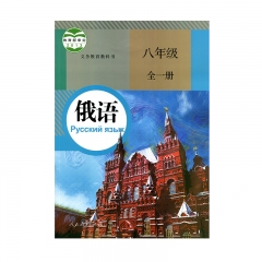 20秋俄语八年级(全一册)(限购一本)
