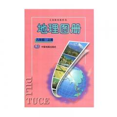 20秋地理图册八年级上册(限购一本)