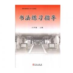 20秋书法练习指导八年级上册(限购一本)