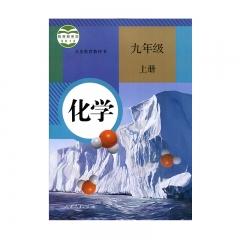 20秋化学九年级上册(限购一本)