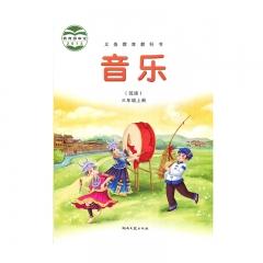 20秋音乐三年级上册(限购一本)