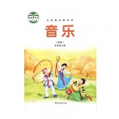 20秋音乐五年级上册(限购一本)