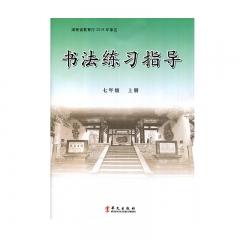 20秋书法练习指导七年级上册(限购一本)