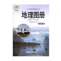 20秋地理图册八年级上册(配湘教版)(限购一本)