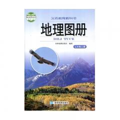 20秋地理图册七年级上册(配湘教版)(限购一本)