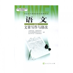 20秋语文文章写作与修改(选修模块)(限购一本)