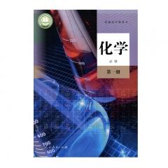 20秋高中化学必修第一册(2017年课标)(限购一本)