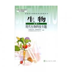 20秋生物·现代生物科技专题(选修3)(限购一本)