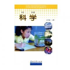 20秋科学五年级上册(循环免费)(限购一本)