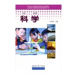 20秋科学六年级上册(循环免费)(限购一本)
