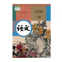 20秋语文七年级上册(限购一本)
