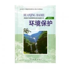 20秋地理课程环境保护选修VI(限购一本)