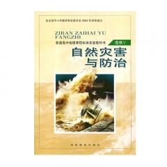 20秋高中地理自然灾害与防治选修V(限购一本)