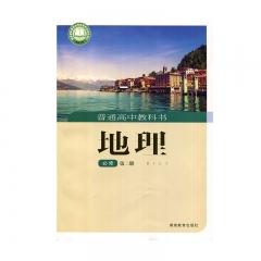 20秋高中地理必修第二册(限购一本)