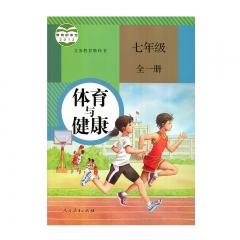 20秋体育与健康七年级(全一册)(循环免费)(限购一本)
