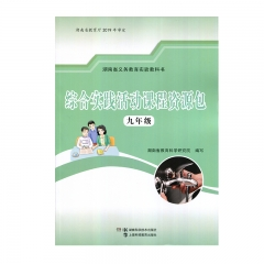 20秋综合实践活动课程资源包九年级(限购一本)