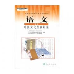 20秋语文中国文化经典研读(含数字音像材料)(选修)(限购一本)