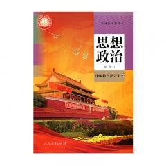 20秋思想政治必修1中国特色社会主义(限购一本)
