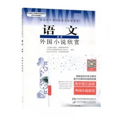 20秋语文外国小说欣赏选修(含数字音像材料)(限购一本)
