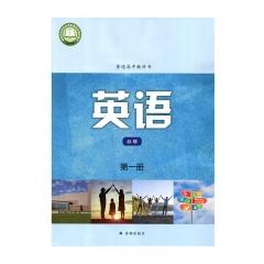 20秋英语必修第一册(含数字音像材料)(限购一本)