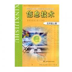 20秋信息技术五年级上册(限购一本)