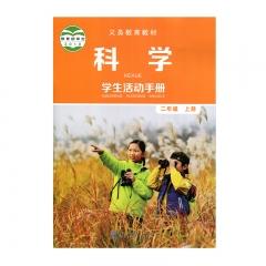 20秋科学学生活动手册二年级上册(限购一本)