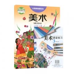 20秋美术三年级上册(含课堂练习册)(循环免费)(限购一本)