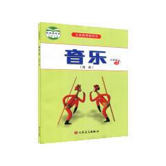 20秋音乐(简谱)三年级上册(循环免费)人民音乐出版社新华书店正版图书