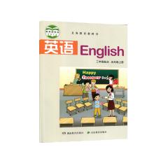 20秋英语五年级上册湖南教育出版社新华书店正版图书