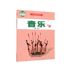 20秋音乐(简谱)五年级上册(循环免费)人民音乐出版社新华书店正版图书