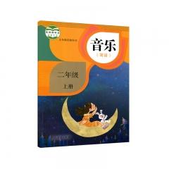 20秋音乐(简谱)二年级上册人民教育出版社新华书店正版图书