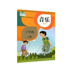 20秋音乐(简谱)三年级上册人民教育出版社新华书店正版图书