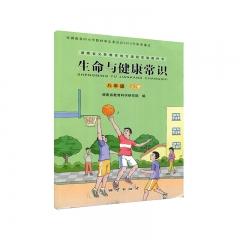 20秋生命与健康常识(八年级上册)地质出版社新华书店正版图书