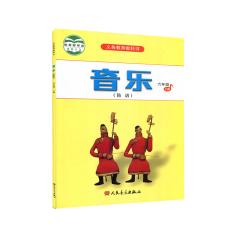 20秋音乐(简谱)六年级上册人民音乐出版社新华书店正版图书