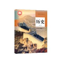 20秋历史必修中外历史纲要(上)人民教育出版社新华书店正版图书